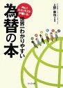 【送料無料】No.1エコノミストが書いた世界一わかりやすい為替の本