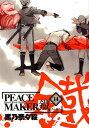 PEACE MAKER鐵(14) (マッグガーデンコミックス Beat'sシリーズ) [ 黒乃奈々絵 ]