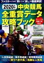 中央競馬全重賞データ攻略ブック(2020...