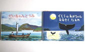 海でのくらし 2冊セット