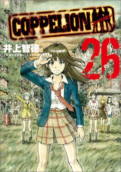 COPPELION 26巻