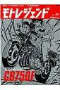 モトレジェンド(volume 01(2016)) 開発ストーリーから読み解くバイクと人 ホンダCB750F編 (サンエイムック)