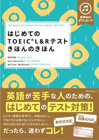 はじめてのTOEIC L&Rテストきほんのきほん [ 石井洋佑 ]