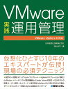 VMware実践運用管理 VMware vSphere 6対応 [ 日本仮想化技術株式会社 ]