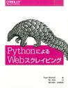 PythonによるWebスクレイピング [ RyanMitchell ]