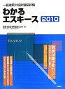 一級建築士設計製図試験わかるエスキース(2010)