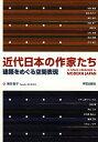 近代日本の作家たち 建築をめぐる空間表現 [ 黒田智子 ]