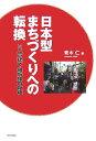 日本型まちづくりへの転換 ミニ戸建て・細街路の復権 [ 青木仁 ]