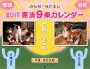 【壁掛】みんななかよし憲法9条カレンダー(2017)