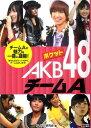 ポケットAKB48チームA [ アイドル研究会(鹿砦社内...