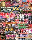 パチスロ実戦術メガBB XX(Vol.01) ホールのメイン...