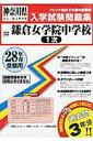 鎌倉女学院中学校(1次)(28年春受験用)