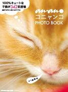コニャンコPHOTO BOOK