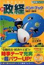 一目でわかる新政経ハンドブック(2017→2019) 大学受験 (東進ブックス) [ 清水雅博