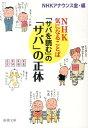 「サバを読む」の「サバ」の正体 [ NHKアナウンス室 ]