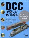 DCCで楽しむ鉄道模型 [ 松本典久 ]