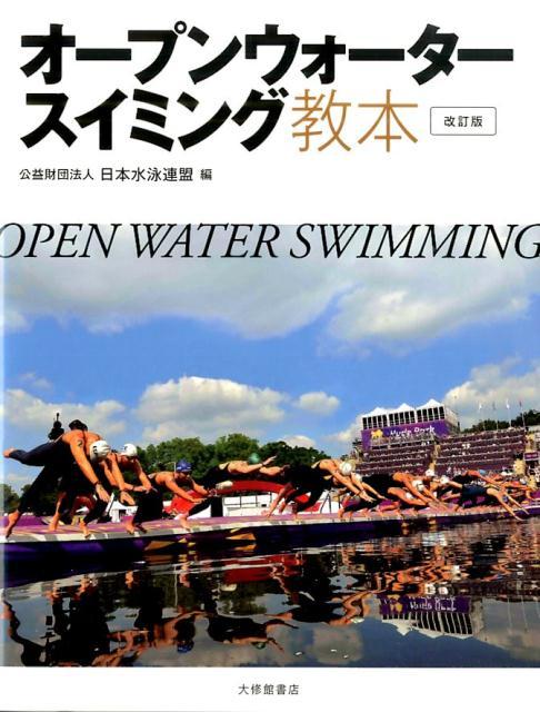 オープンウォータースイミング教本改訂版 [ 日本水泳連盟 ]...:book:16969894