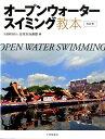オープンウォータースイミング教本改訂版 [ 日本水泳連盟 ]