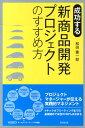 楽天楽天ブックス成功する新商品開発プロジェクトのすすめ方 (Do books) [ 和田憲一郎 ]