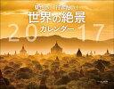 【壁掛】見たい!行きたい! 世界の絶景カレンダー2017