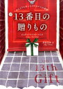 13番目の贈りもの ほんとうにあったクリスマスの奇跡 [ ジョアン・フイスト・スミス ]