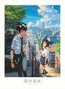 【先着特典】「君の名は。」Blu-rayスペシャル・エディション3枚組(特製フィルムしおり付き)【Blu-ray】 [ 神木隆之介 ]