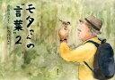 """モタさんの""""言葉""""(2) [ 斎藤茂太 ]"""