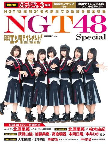 日経エンタテインメント! NGT48 Special (日経BPムック) [ 日経エンタテインメント! ]