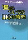 エスパー・小林の「霊」についての100の質問 [ エスパー・小林 ]