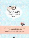 アフィリエイターのためのWeb APIプログラミング入門 [ 脇村隆 ]