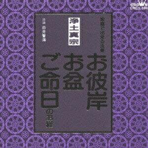 浄土真宗 [ 白井誓海 ]...:book:11633912