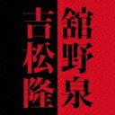 舘野泉×吉松隆 [ 舘野泉 ]