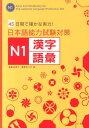 日本語能力試験対策N1漢字/語彙 [ 遠藤由美子 ]