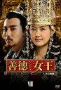 善徳女王 DVD-BOX 8≪ノーカット完全版≫[4枚組] [ イ・ヨウォン ]