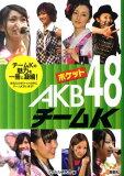 ポケットAKB48チームK [ アイドル研究会(鹿砦社内) ]