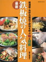 【バーゲン本】最新鉄板焼の人気料理 [ 森久保 成正 ]