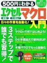 500円でわかるエクセルマクロ入門 日々の作業を自動化!誰でも習得! (Gakken compute