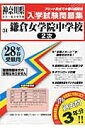 鎌倉女学院中学校(2次)(28年春受験用)