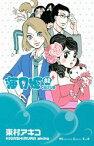 海月姫(02) (講談社コミックスkiss) [ 東村アキコ ]
