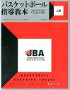 バスケットボール指導教本(上巻)改訂版 [ 日本バスケットボール協会 ]