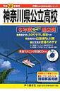 神奈川県公立高校6年間スーパー過去問(平成29年度用)