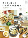 子どもと楽しむにっぽんの歳時記 食と手作り12か月 (私のカントリー別冊)