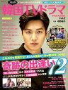 大好き!韓国TVドラマPARADISE(Vol.2) 『青い海の伝説』イ・ミンホ他、38人インタビュー+72作品徹 (G-MOOK)