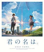 【先着特典】「君の名は。」Blu-rayスタンダード・エディション【Blu-ray】(特製フィルムしおり) [ 神木隆之介 ]
