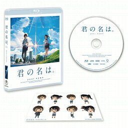 「君の名は。」Blu-rayスタンダード・エディション【Blu-ray】 [ <strong>神木隆之介</strong> ]