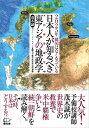 日本人が知るべき東アジアの地政学〜2025年 韓国はなくなっている〜 [ 茂木誠 ]