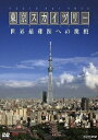 NHK DVD::NHKスペ...