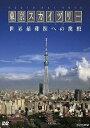 NHK DVD::NHKスペシャル 東京スカイツリー 世界最難関への挑戦 [ 草ナギ剛 ]