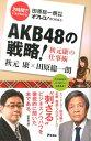 AKB48の戦略!秋元康の仕事術 (オフレコ!BOOKS*2時間でいまがわかる!) [ 田原総一朗