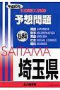 埼玉県公立高校入学試験5科予想問題(平成20年)